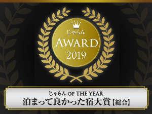 じゃらんOF THE YEAR 2019「泊まって良かった宿大賞(総合)」中四国エリア 101~300室部門 第2位