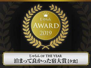 じゃらんOF THE YEAR 2019「泊まって良かった宿大賞(夕食)」中四国エリア 101~300室部門 第3位