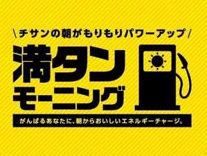チサンイン軽井沢