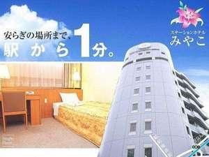 ステーションホテルみやこ(旧ステーションホテル岸和田)
