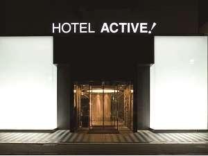 ホテルアクティブ!博多の写真