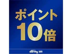 ドーミーインPREMIUM札幌
