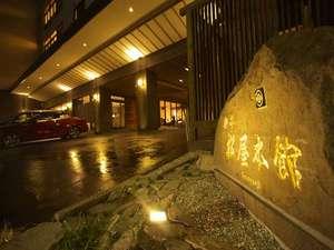 旅亭 松屋本館Suizenjiの写真