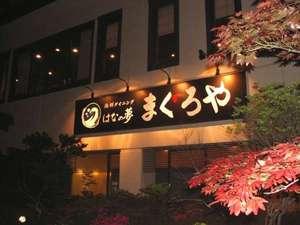 ホテルグランティア秋田 SPA RESORT