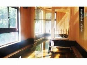 観光荘:源泉掛け流し 花子の湯
