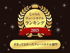 亀島川温泉 新川の湯 ドーミーイン東京八丁堀:泊まって良かったチェーンホテル