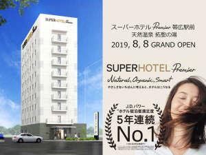 スーパーホテルPremier帯広駅前