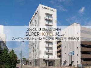 スーパーホテルPremier帯広駅前 拓聖の湯(8/8オープン)の写真