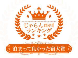 おかげさまで表彰いただきました(泊まってよかった宿大賞 千葉県,51-100室部門,3位)