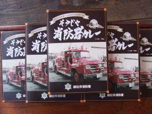 40年伝統の味『そうじゃ消防署カレー』サンロードだけで販売♪