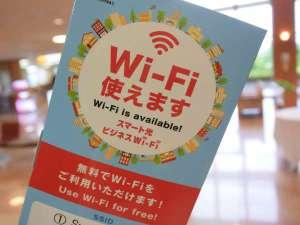 ビジネスにも観光にも嬉しい『無料Wi-Fi』皆さまのご要望から誕生(*^_^*)