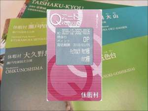 【休暇村グループ】休暇村会員証「Qカード」ご提示で割引あり!忘れずにお持ちくださ~い