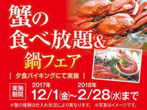 ホテル湯の陣:12月からは待望の蟹食べ放題♪♪