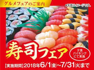 ホテル湯の陣:期間限定のグルメフェア、今回は寿司フェア♪