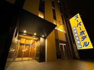 スーパーホテル八戸長横町 外観