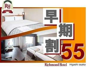 リッチモンドホテル東大阪