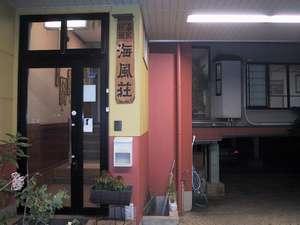 民宿海風荘の写真