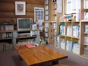 イルムの丘ユースホステル:談話室 漫画本500冊が有る