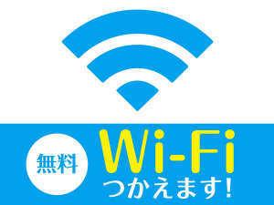 ホテルブリスベンズ:Wi-Fi全室完備(無料)