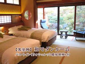 松風荘旅館:【客室例】和モダンルーム バス・トイレ(ウォシュレット暖房便座)付