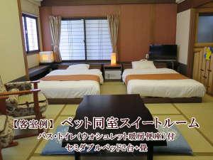 松風荘旅館:【客室例】ペット同室スイートルーム セミダブルベッド+畳