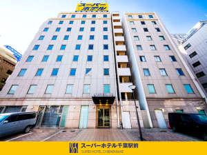 スーパーホテル千葉駅前の写真