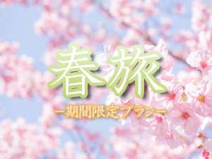 新甲子温泉 五峰荘