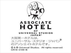 大阪第一ホテル:〇ユニバーサル・スタジオ・ジャパン(R)