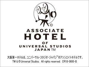 大阪第一ホテル:ユニバーサル・スタジオ・ジャパンTM