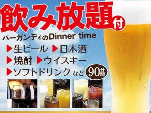お酒もジュースも飲み放題のディナーバイキング!