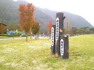 ■赤谷湖記念公園■『お歩きで約5分』