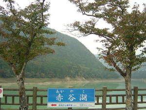 ■赤谷湖遊歩道■『お歩き約5分』