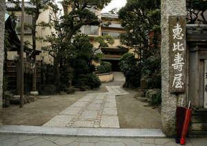 湘南江の島 御料理旅館 恵比寿屋の写真