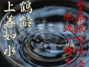 水が織りなす越後の宿 双葉