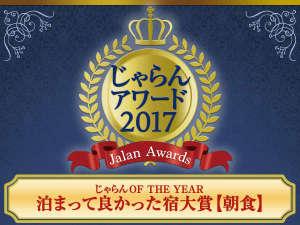 ホテル日航金沢:「じゃらんアワード2017~泊まって良かった宿対象 朝食」受賞しました。ありがとうございます。