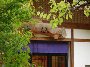 高千穂 旅館 神仙の写真