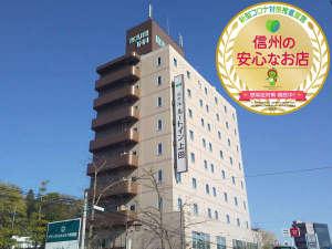 ホテルルートイン上田‐国道18号‐の写真