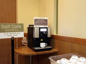 セルフコーヒー!旅の疲れをまずはコーヒーで癒して下さい