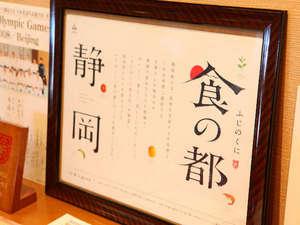 静岡県は食材の宝庫ふじのくに食の都