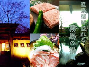 霧島温泉 純和風旅館 牧水荘:温泉情緒溢れる霧島の湯と美味しいお料理をお楽しみください。