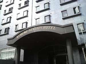 久留米ステーションホテルの写真