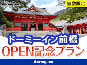 ドーミーイン札幌ANNEX