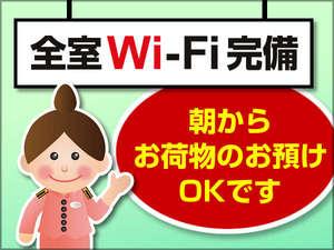 東横イン米子駅前:WiFi全室OK