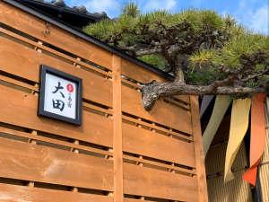 情緒あふれる寛ぎの季の島宿 大田の写真