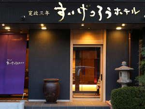 寛政三年 すいげつろうホテル(2019年3月RE BORN)の写真