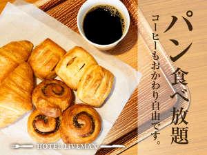 ホテルリブマックス東京木場:全プラン無料軽朝食付き♪