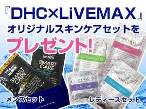 ホテルリブマックス東京木場:DHC×LiVEMAXコラボスキンケアセットプレゼント中!
