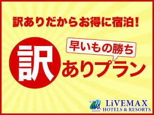 ホテルリブマックス東京木場