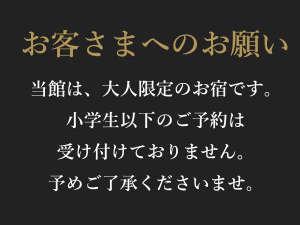 旅館 山翠:当館は、大人限定のお宿です。小学生以下のご予約は受け付けておりません。予めご了承くださいます。