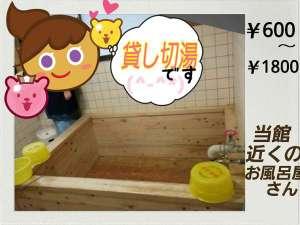 近くのお風呂屋さん¥600~¥1800